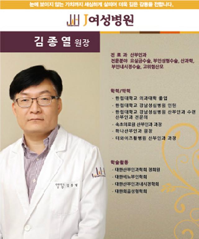 j여성병원-김종열.jpg
