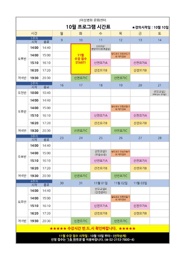 문화센터 프로그램 시간표 10월.jpg