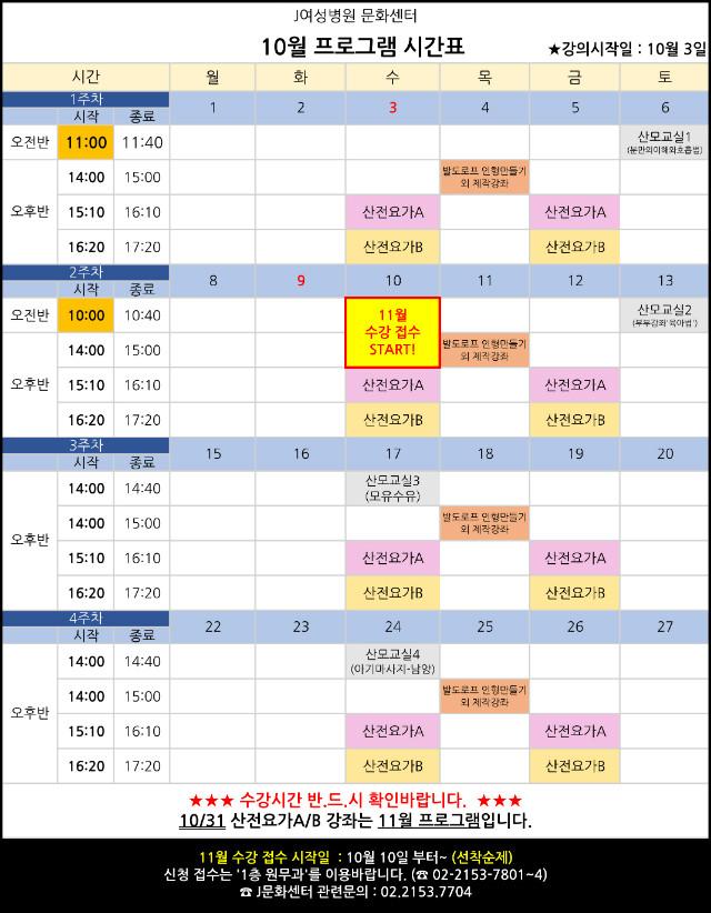 문화센터 프로그램 시간표(2018-10).jpg