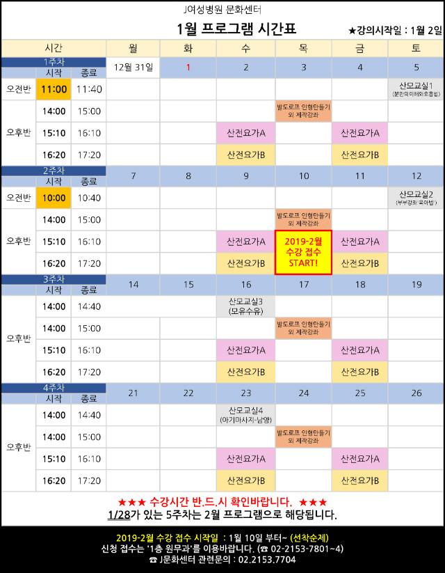 문화센터 프로그램 시간표(2019-1월).jpg