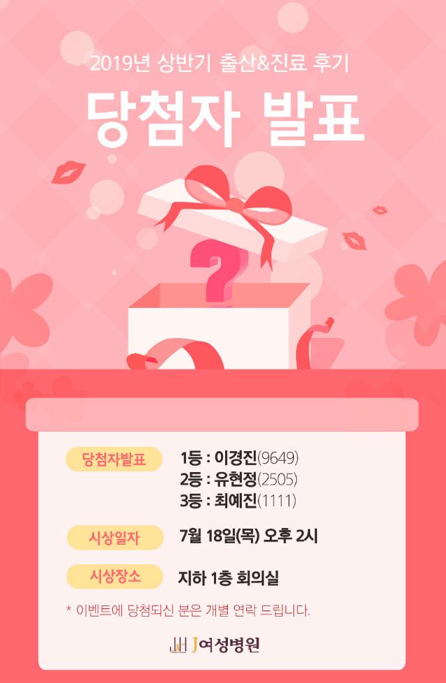 2019년(상반기) 후기 당첨자발표(팝업).jpg