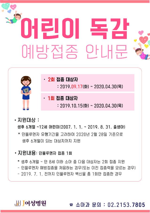 20190903_독감예방접종(어린이).jpg