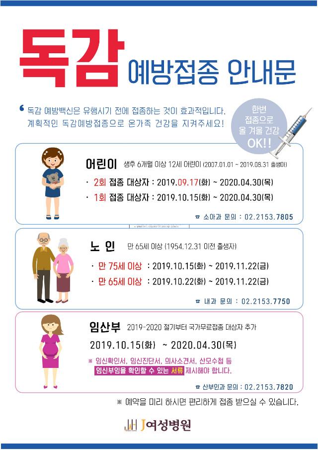 20190903_독감예방접종3.jpg